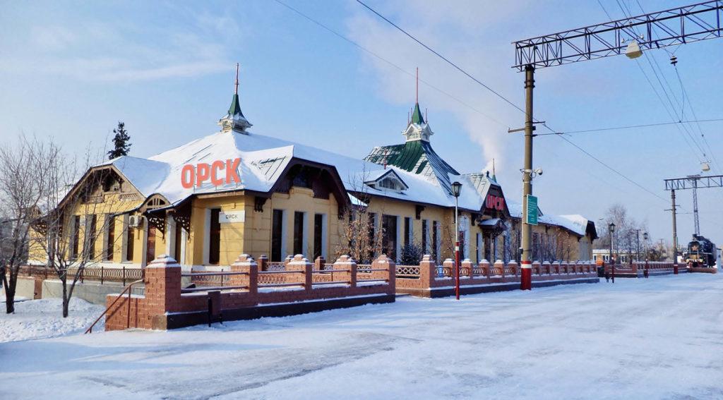 Станция Орск