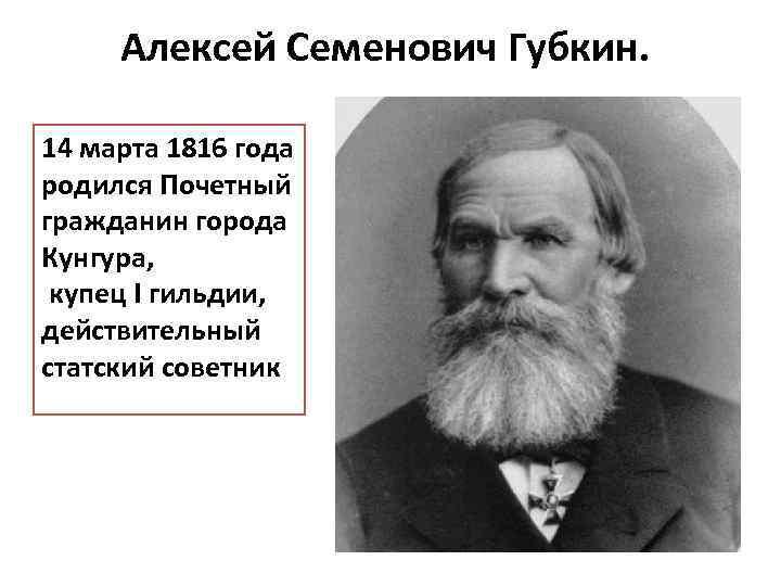 А. С. Губкин